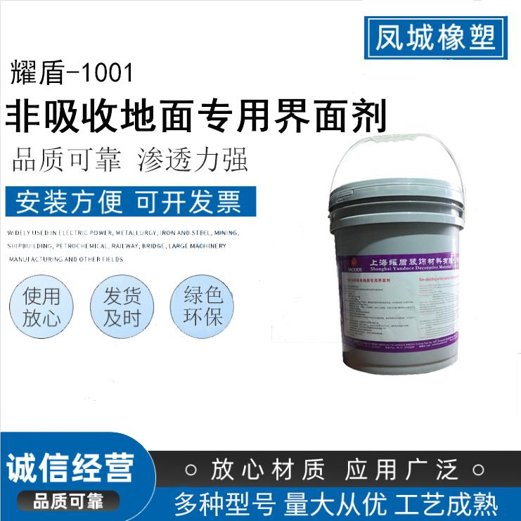 非吸收地面专用界面剂1001(1)