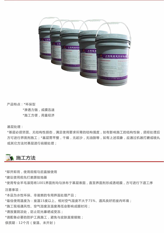 非吸收地面专用界面剂1001(3)