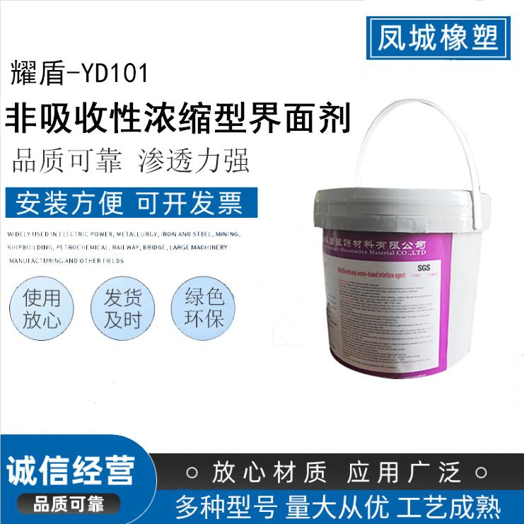 非吸收浓缩型界面剂(1)
