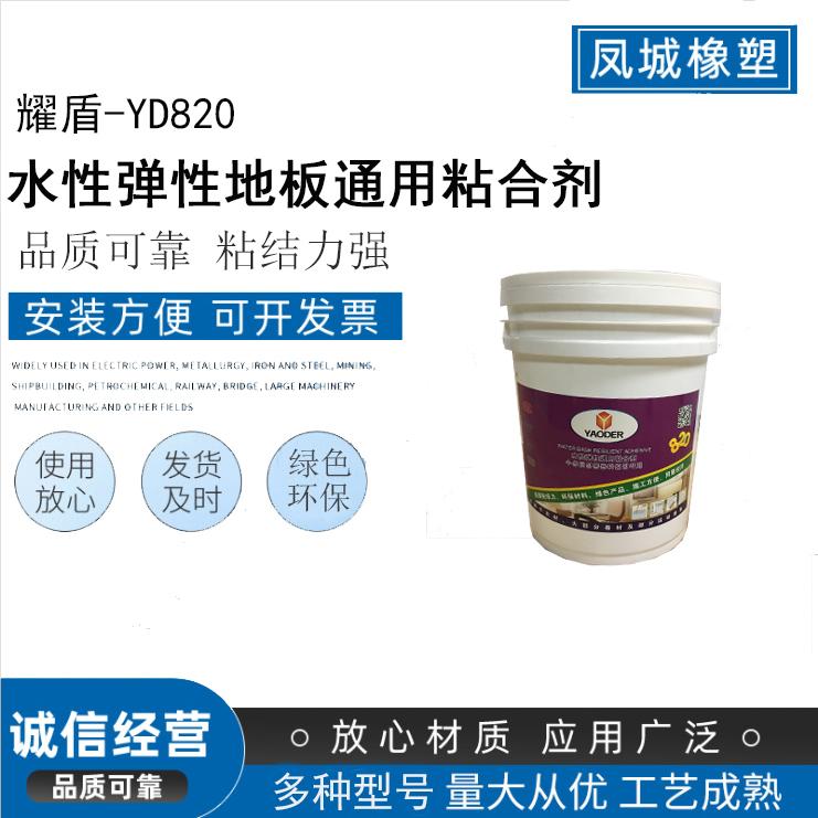 820通用粘合剂 (1)