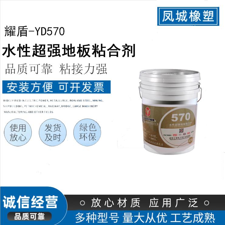 超强地板粘合剂570(1)