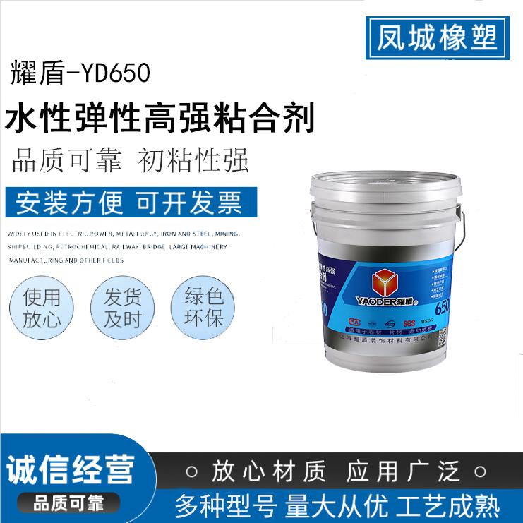 水性弹性高强粘合剂650(1)